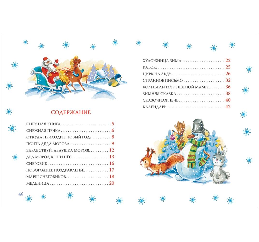 Детское стихотворения на новый год