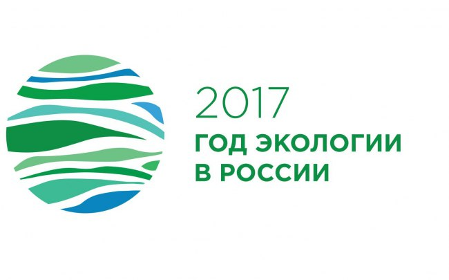 ЭМБЛЕМА ГОДА ЭКОЛОГИИ В РОССИИ 2017.jpg